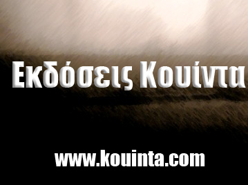 kouinta publishing house